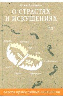 О страстях и искушениях. Ответы православного психолога