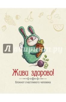 Живи здорово! Блокнот счастливого человека Кролик, А5+ блокнот не трогай мой блокнот а5 144 стр