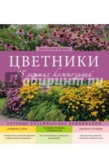 Цветники: 85 лучших композиций петренко н в организация территории приусадебного сада