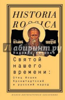 Святой нашего времени. Отец Иоанн Кронштадтский и русский народ
