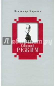 Мирзоев Владимир » Спящий режим