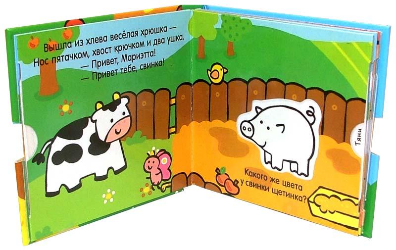 Иллюстрация 1 из 4 для В деревне. Волшебные картинки-мини | Лабиринт - книги. Источник: Лабиринт