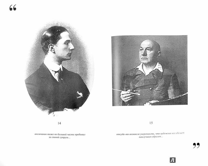 Иллюстрация 1 из 2 для Гоголь-моголь - Александр Ласкин   Лабиринт - книги. Источник: Лабиринт