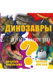 Динозавры кто мы жили были славяне