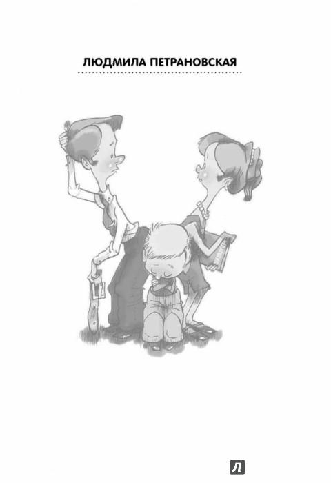 Иллюстрация 1 из 35 для Если с ребенком трудно - Людмила Петрановская | Лабиринт - книги. Источник: Лабиринт