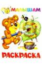 Раскраска малышам (медвежонок) цена и фото