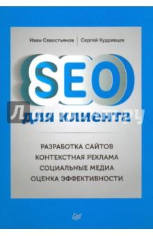 SEO для клиента. Разработка сайтов. Контекстная реклама. Социальные медиа. Оценка эффективности seo для клиента