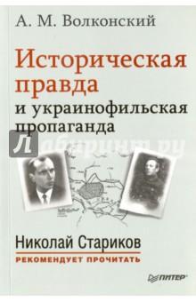 Историческая правда и украинофильская пропаганда книгу украина выборы