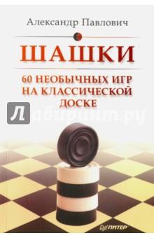 Шашки. 60 необычных игр на классической доске шахматы 60 необычных игр на классической доске