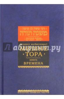 Мишне Тора (Кодекс Маймонида) Книга Времена