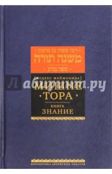 Мишне Тора (Кодекс Маймонида). Книга Знание сефер мишне берура часть ii истолкованное учение