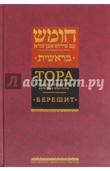 Тора с комментариями рабби Аврагама Ибн-Эзры. В 5 томах. Том 1. Берешит тора ор тора свет в 4 х томах том 1