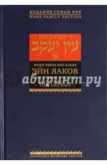 Эйн Яаков (Источник Яакова).  В 6 томах. Том 1 ибн хабиб я эйн яаков том четвертый [источник яакова]