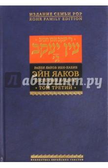 Эйн Яаков (Источник Яакова).  В 6 томах. Том 3 ибн хабиб я эйн яаков том четвертый [источник яакова]