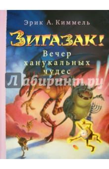Купить Зигазак! Вечер ханукальных чудес, Книжники, Религиозная литература для детей