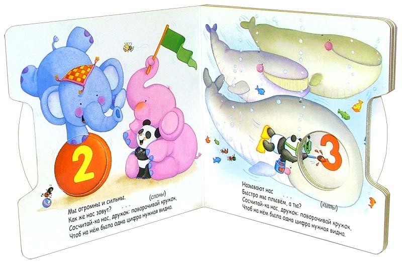Иллюстрация 1 из 2 для Учимся считать. Чудо-круг   Лабиринт - книги. Источник: Лабиринт