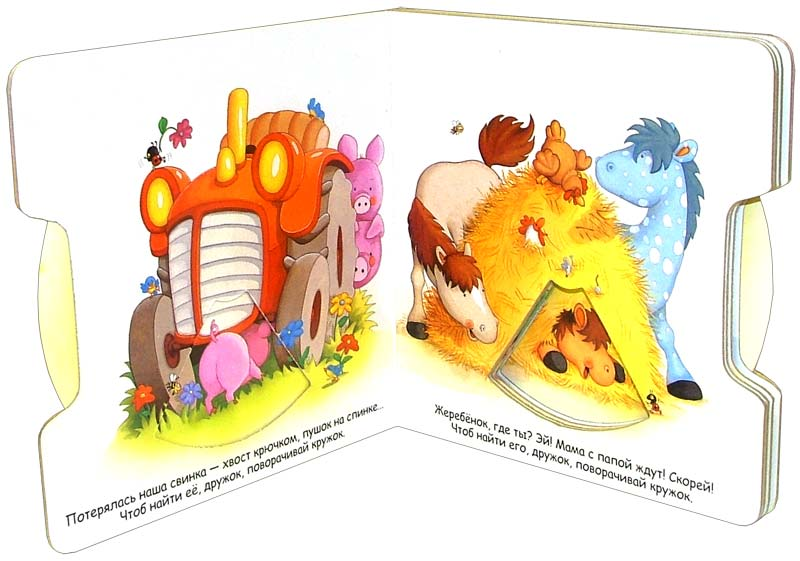 Иллюстрация 1 из 13 для Чудо-круг. В деревне | Лабиринт - книги. Источник: Лабиринт