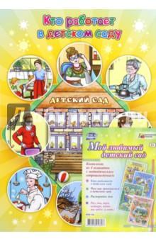 """Комплект плакатов """"Мой любимый детский сад"""". ФГОС"""