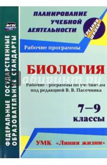 Биология. 7-9 кл. Рабочие программы по учебникам под редакцией В.В.Пасечника. УМК