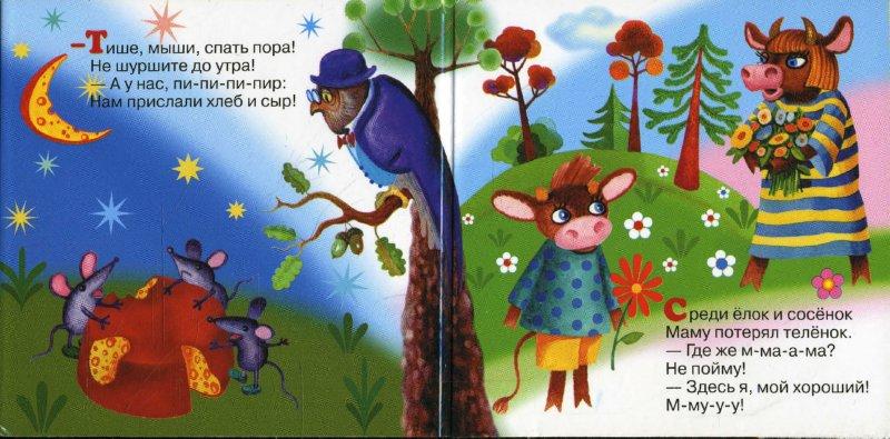 Иллюстрация 1 из 7 для Голоса животных. Голоса птиц - Марина Дружинина   Лабиринт - книги. Источник: Лабиринт