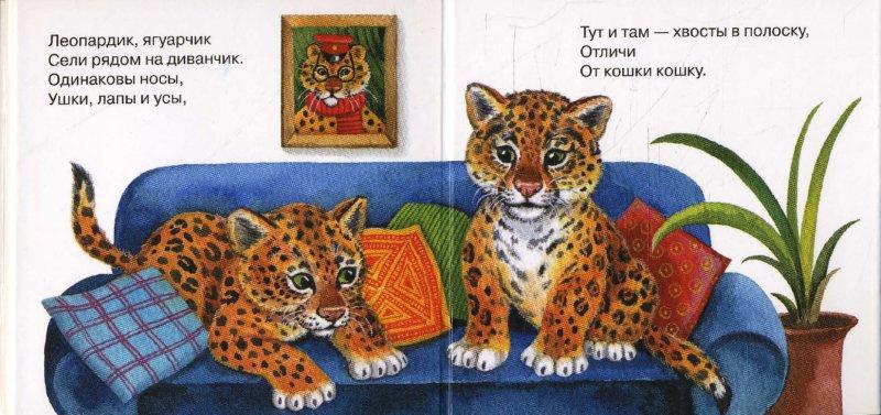 Иллюстрация 1 из 3 для Маленькие хищники. Малыши у травоядных - Сергей Козлов | Лабиринт - книги. Источник: Лабиринт