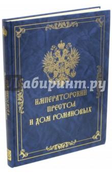 Императорский Престол и Дом Романовых дом романовых