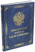 Императорский Престол и Дом Романовых
