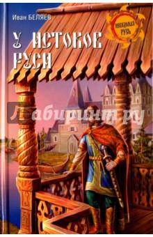 У истоков Руси соловьев с ключевский в акунин б лучшие историки сергей соловьев василий ключевский от истоков до монгольского нашествия