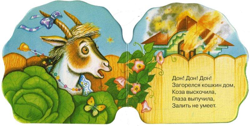 Иллюстрация 1 из 11 для Кошкин дом | Лабиринт - книги. Источник: Лабиринт