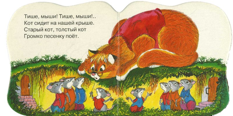 Иллюстрация 1 из 15 для Песня мышек | Лабиринт - книги. Источник: Лабиринт