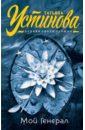 обложка электронной книги Мой генерал