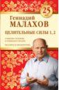 Целительные силы 1,2. Юбилейное издание, Малахов Геннадий Петрович