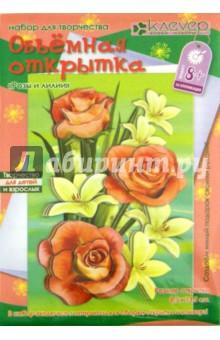 Купить Набор для детского творчества. Изготовление открытки Розы и лилии (АБ 23-651), Клевер, Аппликации