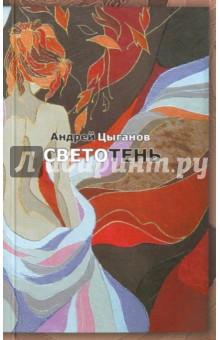 Цыганов Андрей » Светотень. Стихотворения