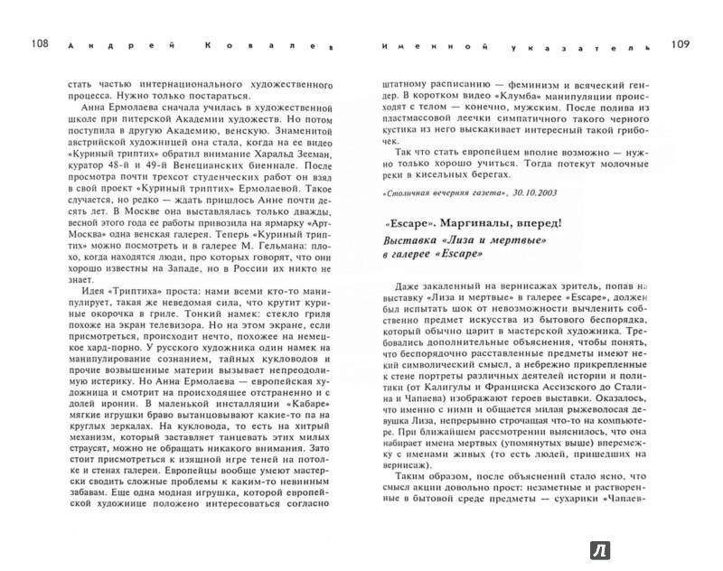 Иллюстрация 1 из 5 для Именной указатель - Андрей Ковалев | Лабиринт - книги. Источник: Лабиринт