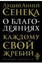Сенека Луций Анней О благодеяниях