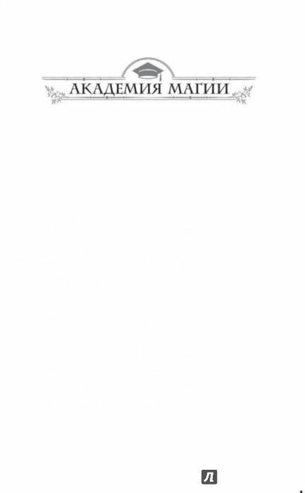 Иллюстрация 1 из 14 для Университет Ульгрейм. Лицо некроманта - Анастасия Левковская | Лабиринт - книги. Источник: Лабиринт
