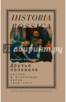 Друзья поневоле. Россия и бухарские евреи, 1800-1917