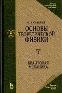 Основы теоретической физики. В 2-х томах. Том 2. Квантовая механика. Учебник