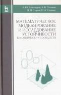 Математическое моделирование и исследование устойчивых биологических сообществ. Учебное пособие
