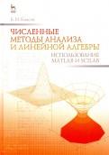 Численные методы анализа и линейной алгебры. Использование Matlab и Scilab