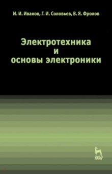 Электротехника и основы электроники. Учебник ситников а основы электротехники учебник