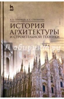 История архитектуры и строительной техники. Учебное пособие