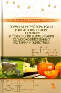 Гормоны, регуляторы роста и их использование в селекции и технологии выращивания сельскохозяйственн.