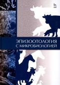 Эпизоотология с микробиологией. Учебник