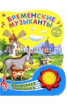 Бременские музыканты книжки картонки росмэн волшебная снежинка новогодняя книга