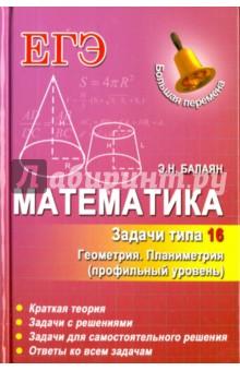 Математика. Задачи типа 16 (С4). Геометрия. Планиметрия. Профильный уровень