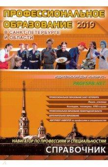 Профессиональное образование в Санкт-Петербурге и Ленинградской области 2016