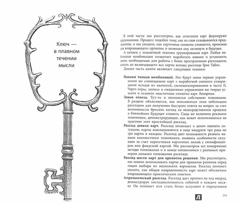 Иллюстрация 1 из 29 для Полное руководство по картам Ленорман - Рана Джордж | Лабиринт - книги. Источник: Лабиринт