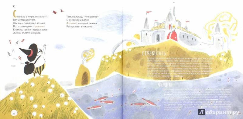 Иллюстрация 1 из 73 для Лексикон. Книга для детей и их умных родителей - Никита Замеховский-Мегалокарди | Лабиринт - книги. Источник: Лабиринт